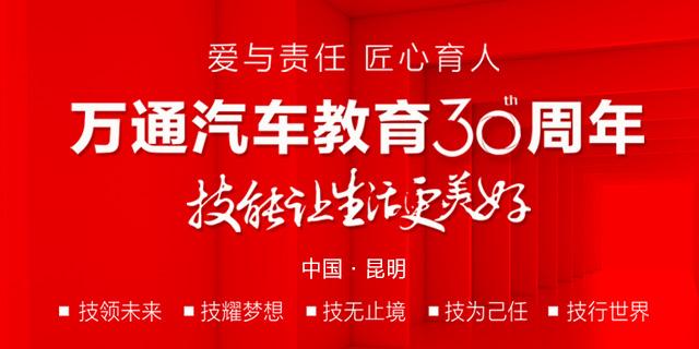 万通30周年庆典